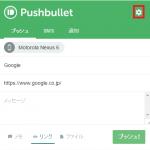 Pushbulletを使ってAndroid端末に届いた通知をPCでポップアップ通知させるために必要な設定。