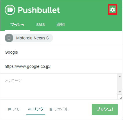 pushbullet-play-sounds2