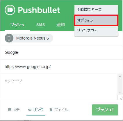 pushbullet-play-sounds3