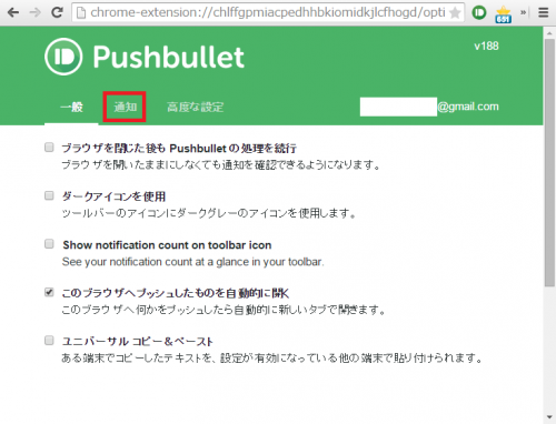 pushbullet-play-sounds4