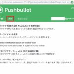 PushbulletでPCに通知が表示されたときに通知音も同時に鳴らす方法。