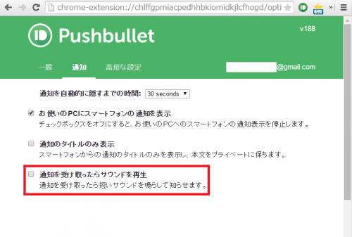pushbullet-play-sounds5