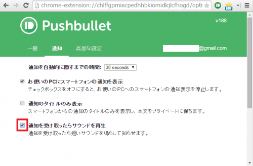 pushbullet-play-sounds6