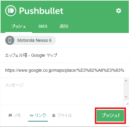 pushbullet-push-map5