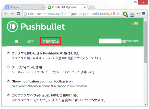 pushbullet-right-click1
