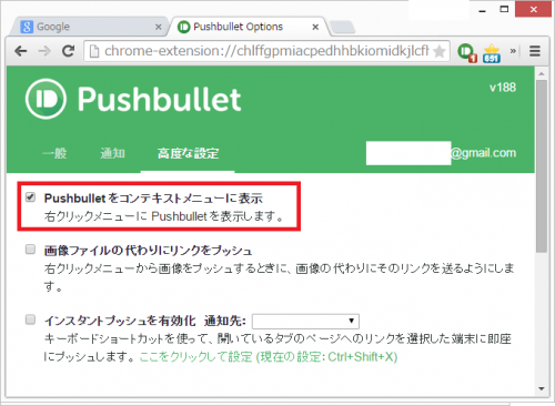 pushbullet-right-click2