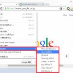 Pushbulletを使ってPCで見ているページのURLを右クリックから簡単にAndroid端末に送る方法。