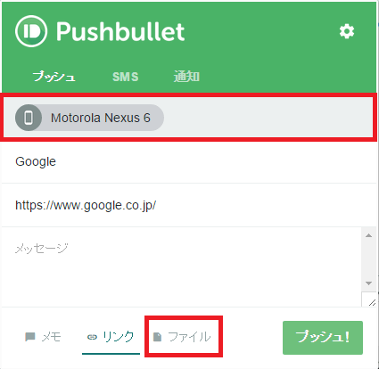 pushbullet-send-files-to-android2