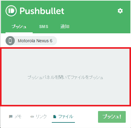 pushbullet-send-files-to-android3