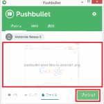 Pushbulletを使ってファイルをPCからAndroid端末に送信(転送/共有)する方法。