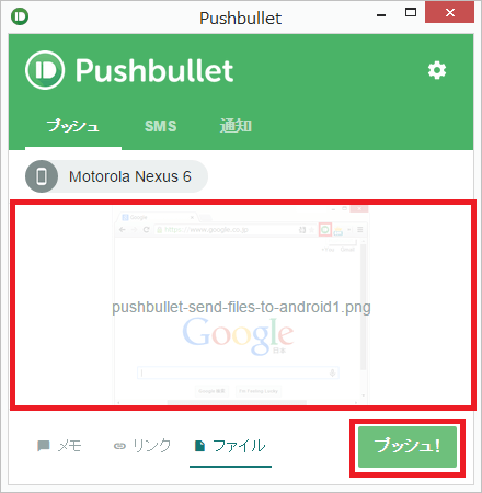 pushbullet-send-files-to-android5