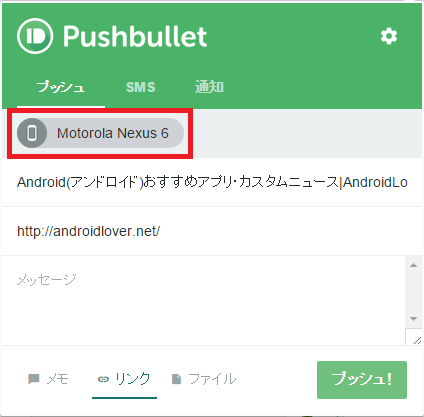 pushbullet-send-link-to-android2