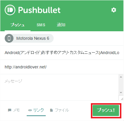 pushbullet-send-link-to-android4