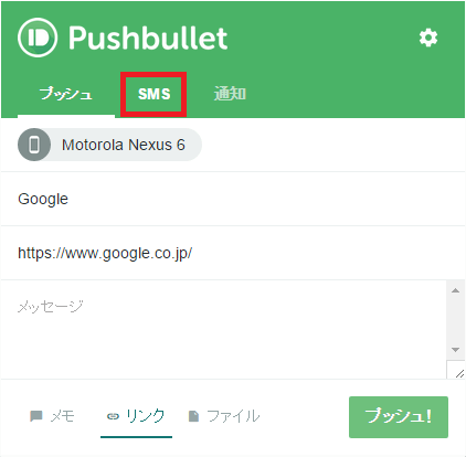 pushbullet-send-sms2