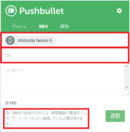 pushbullet-send-sms4