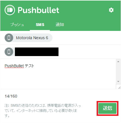 pushbullet-send-sms6