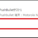 PushbulletでAndroid端末の代わりにPCからSMSを送信したり、Android端末に届いたSMSに返信する方法。
