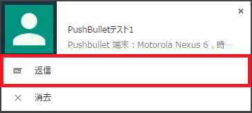 pushbullet-send-sms9