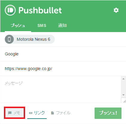 pushbullet-send-text-memo2