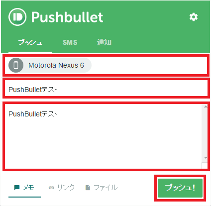 pushbullet-send-text-memo3
