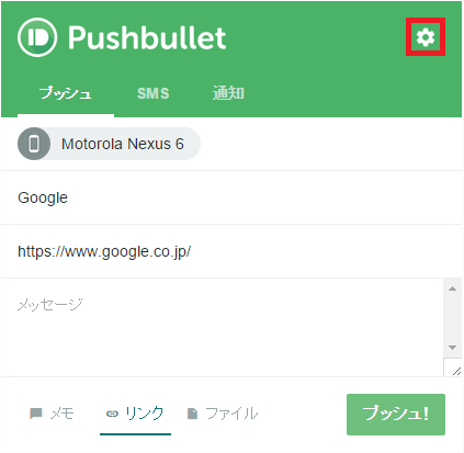 pushbullet-settings2