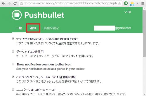 pushbullet-shorten-pc-notification-time1