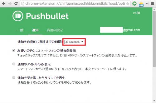 pushbullet-shorten-pc-notification-time2