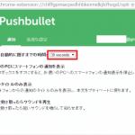 PushBulletでPCにポップアップされる通知の表示時間を短くする方法。