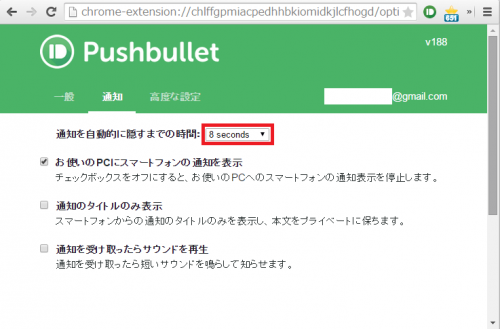 pushbullet-shorten-pc-notification-time3
