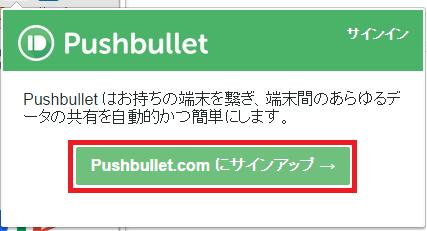 pushbullet105