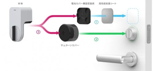 qrio-smart-lock6