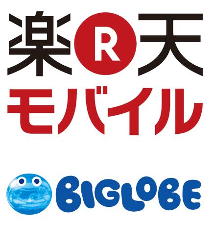 rakuten-biglobe