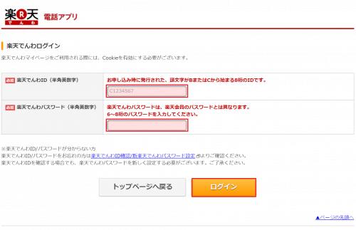rakuten-denwa-cancel2