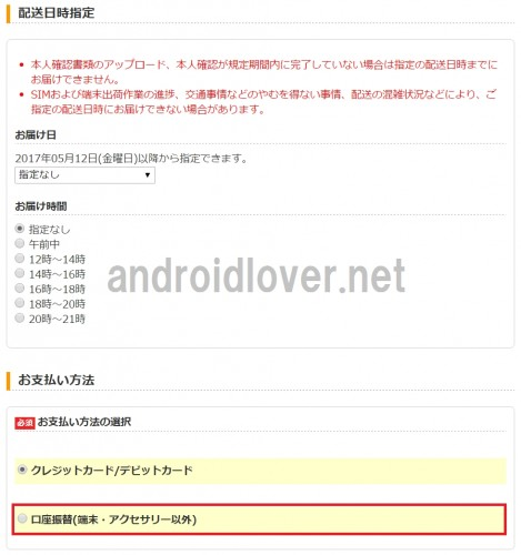 rakuten-mobile-account-transfer17