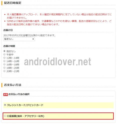 rakuten-mobile-account-transfer17