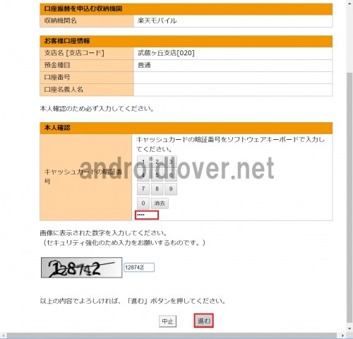 rakuten-mobile-account-transfer30