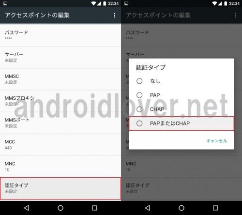 rakuten-mobile-apn-android10