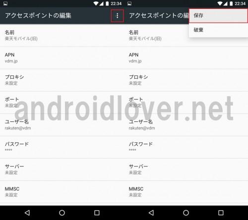 rakuten-mobile-apn-android11