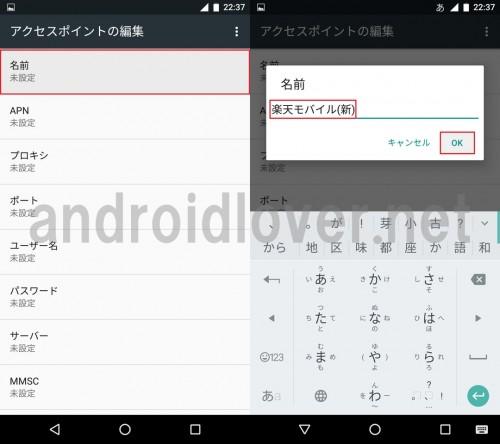 rakuten-mobile-apn-android14