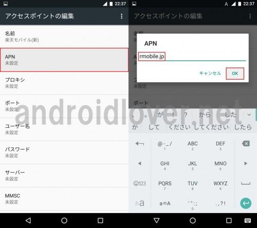 rakuten-mobile-apn-android15