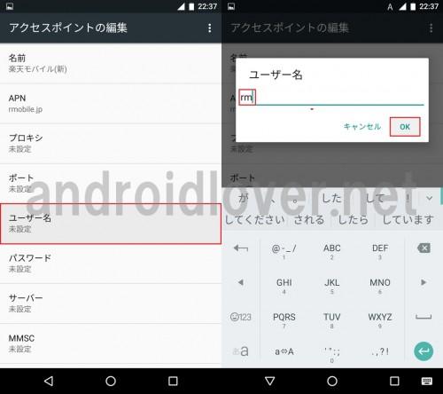 rakuten-mobile-apn-android16