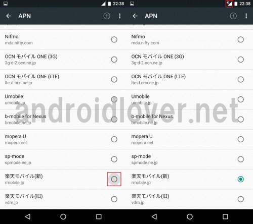 rakuten-mobile-apn-android20