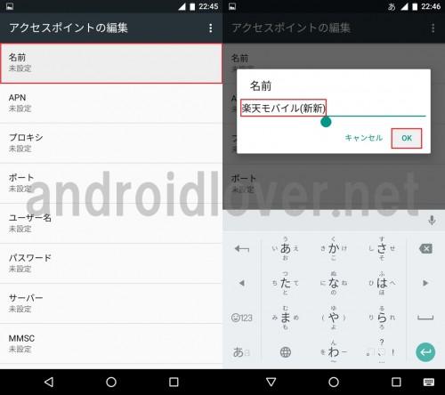 rakuten-mobile-apn-android22