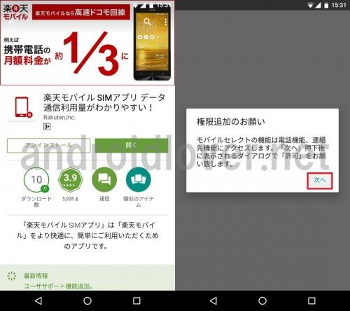 rakuten-mobile-apn-android29
