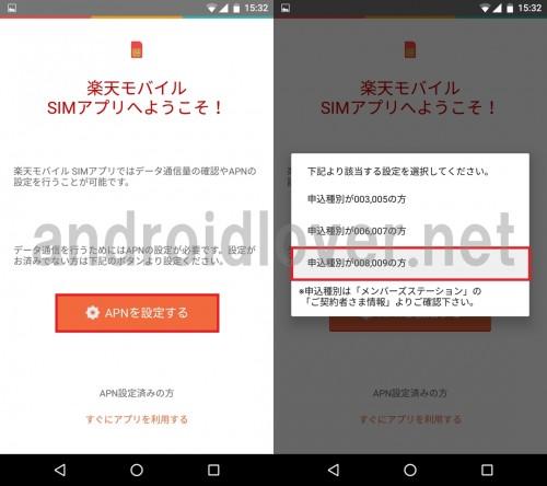 rakuten-mobile-apn-android31