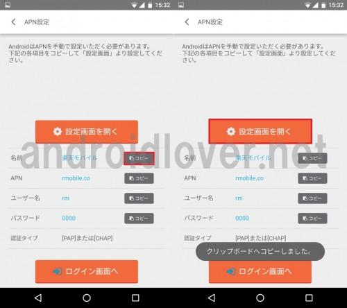rakuten-mobile-apn-android32