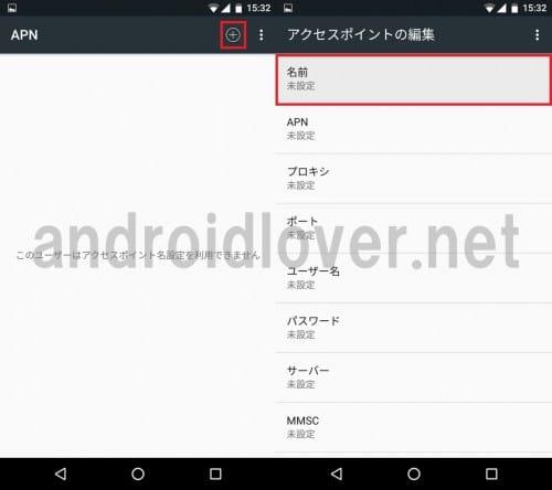 rakuten-mobile-apn-android33