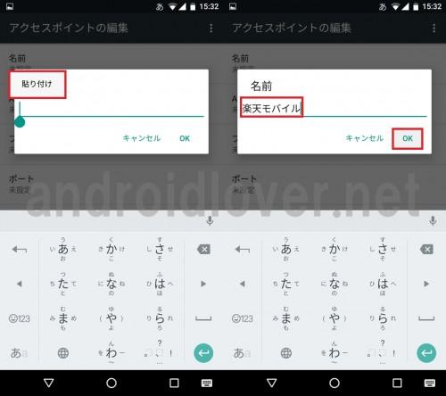 rakuten-mobile-apn-android34