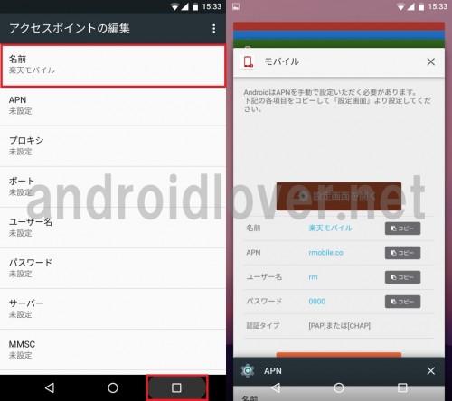 rakuten-mobile-apn-android35