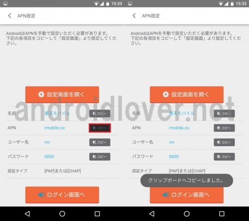 rakuten-mobile-apn-android36